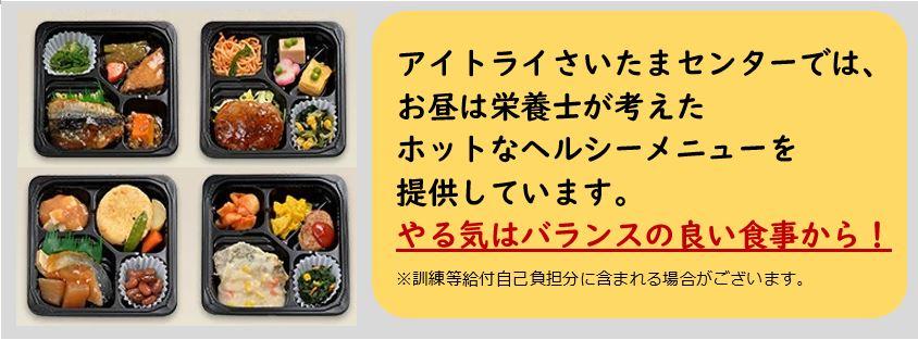 お弁当PR